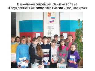 В школьной рекреации. Занятие по теме «Государственная символика России и род