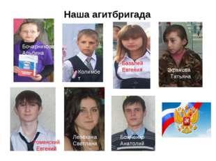 Наша агитбригада Лепёхина Светлана Роменский Евгений Божченко Анатолий Эфанов