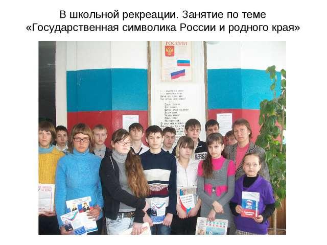 В школьной рекреации. Занятие по теме «Государственная символика России и род...