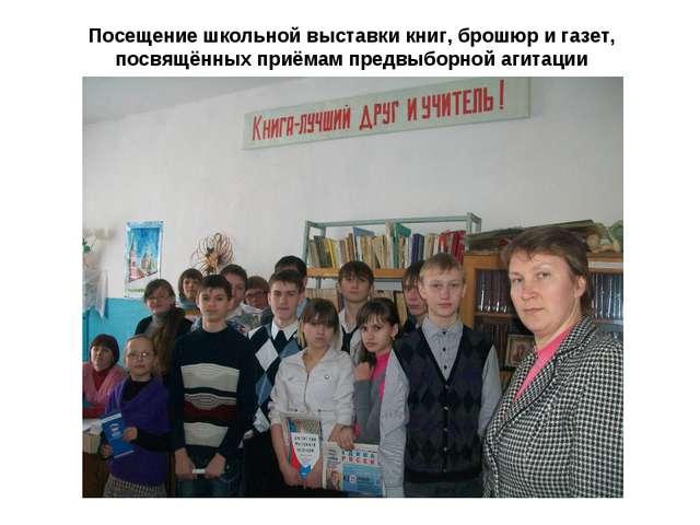 Посещение школьной выставки книг, брошюр и газет, посвящённых приёмам предвыб...