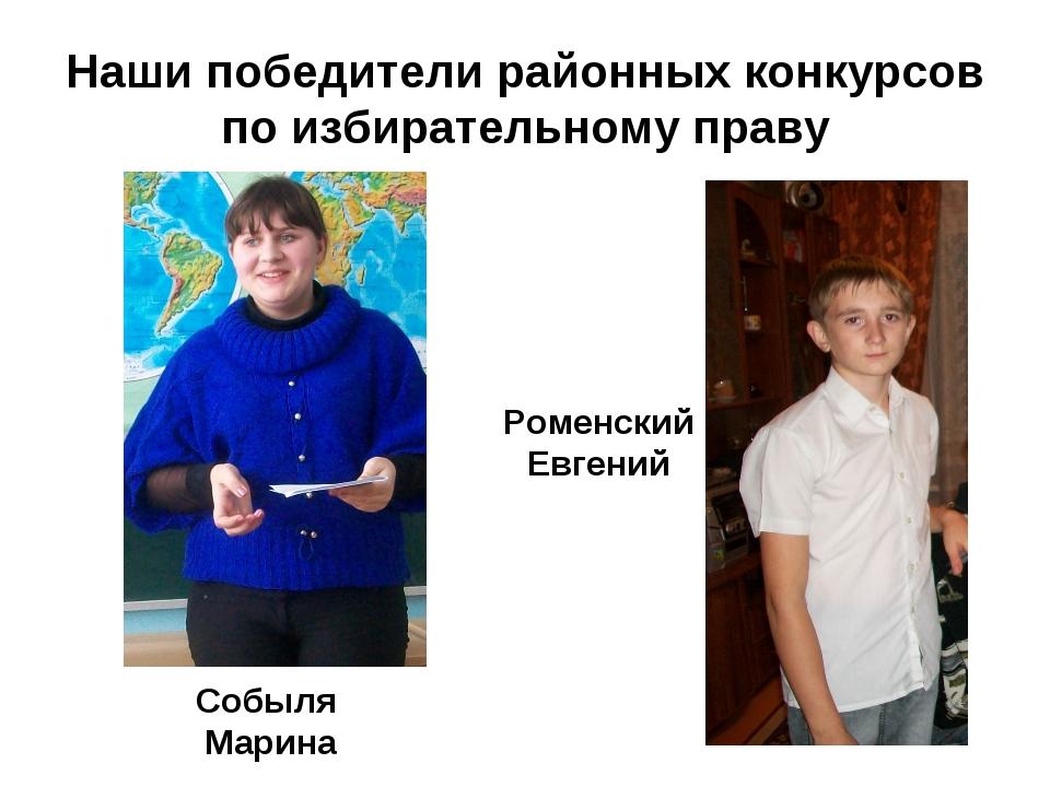 Наши победители районных конкурсов по избирательному праву Собыля Марина Роме...
