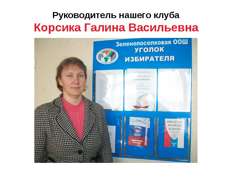 Руководитель нашего клуба Корсика Галина Васильевна