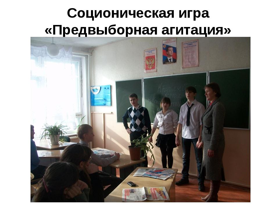 Соционическая игра «Предвыборная агитация»