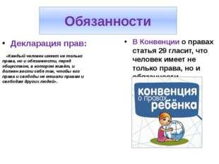 Обязанности Декларация прав: «Каждый человек имеет не только права, но и обяз