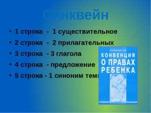 Синквейн 1 строка - 1 существительное 2 строка - 2 прилагательных 3 строка -