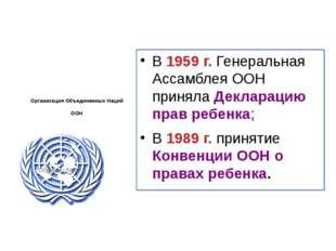 Организация Объединенных Наций ООН В 1959 г. Генеральная Ассамблея ООН приня