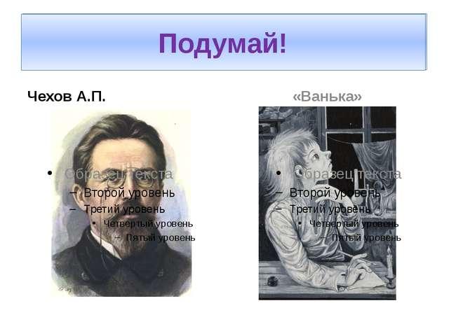 Подумай Чехов А.П. «Ванька» Подумай!