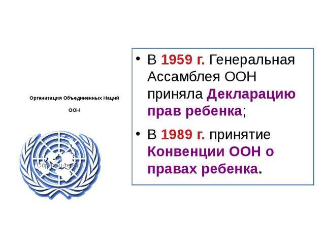 Организация Объединенных Наций ООН В 1959 г. Генеральная Ассамблея ООН приня...