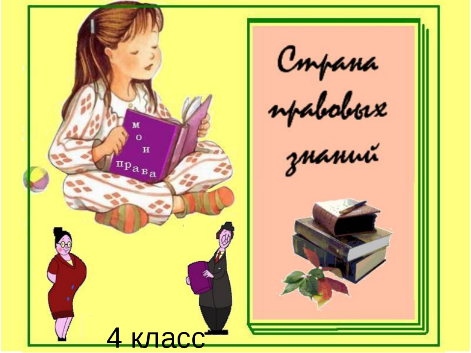 4 класс Куликовская Елена Петровна