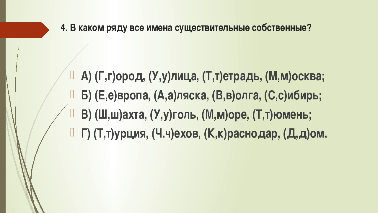4. В каком ряду все имена существительные собственные? А) (Г,г)ород, (У,у)лиц...