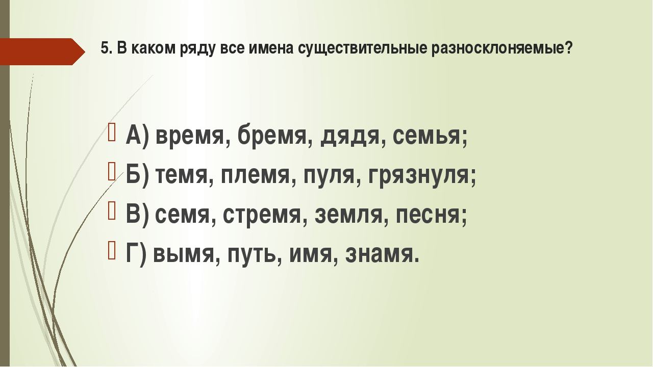 5. В каком ряду все имена существительные разносклоняемые? А) время, бремя, д...