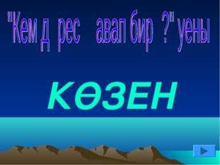 КӨЗЕН