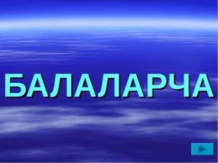 БАЛАЛАРЧА