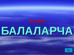 ЯСАЛМА БАЛАЛАРЧА