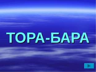 ТОРА-БАРА
