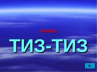 ПАРЛЫ ТИЗ-ТИЗ