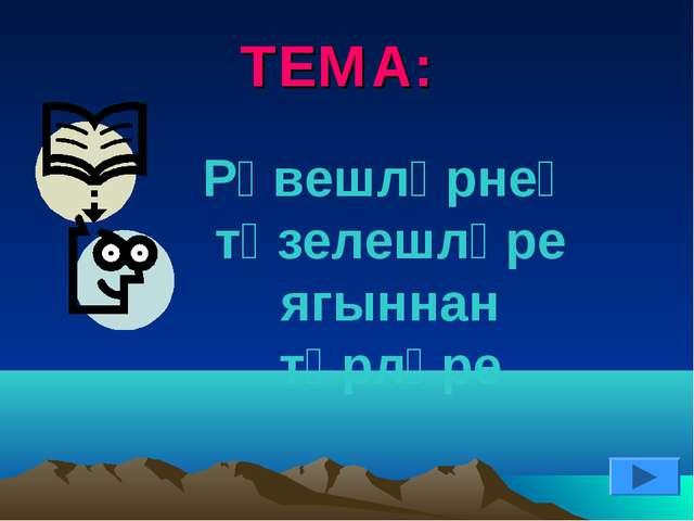 ТЕМА: Шарт фигыльләрне сөйләмгә кертү. Рәвешләрнең төзелешләре ягыннан төрләре