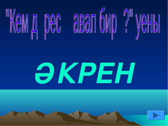 ӘКРЕН