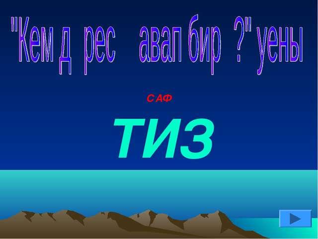 САФ ТИЗ