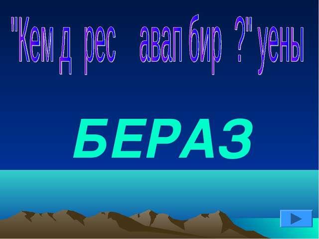 БЕРАЗ