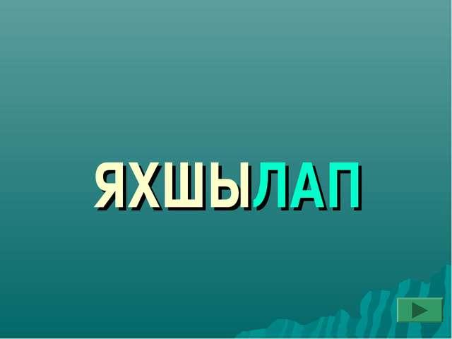 ЯХШЫЛАП