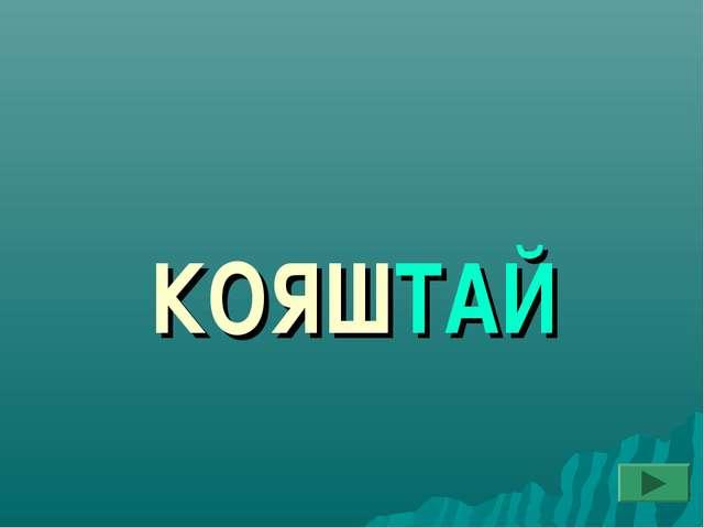 КОЯШТАЙ