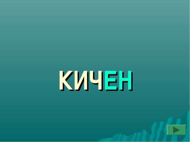 КИЧЕН