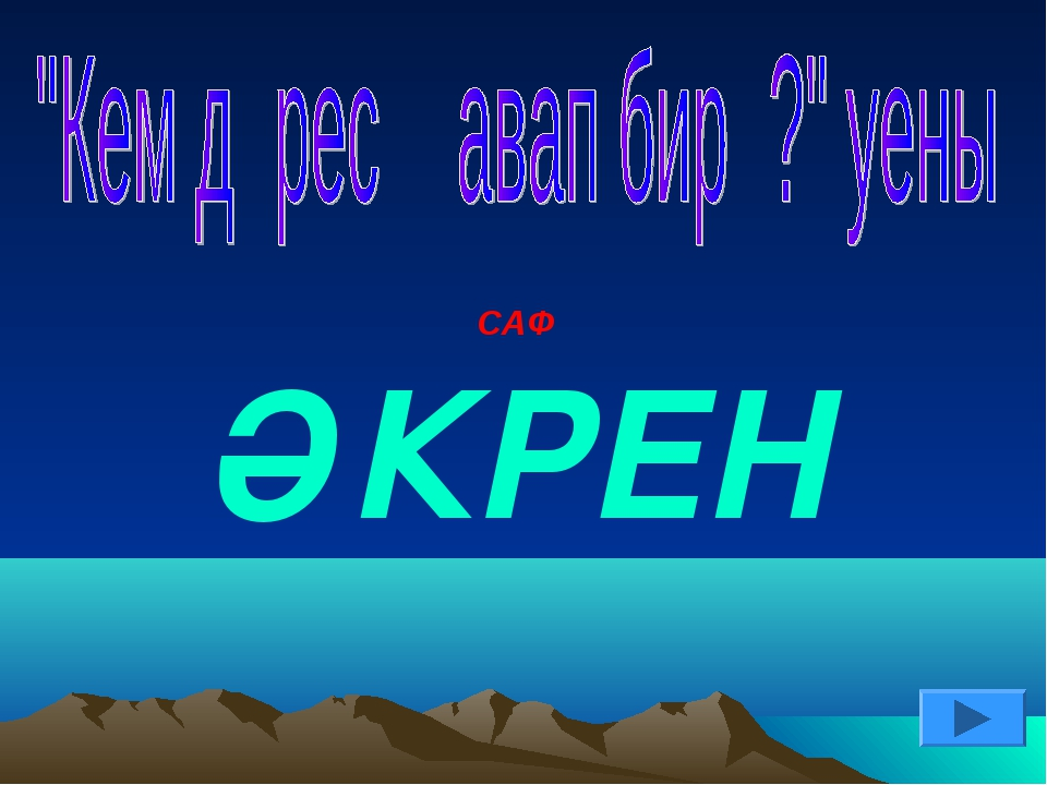 САФ ӘКРЕН