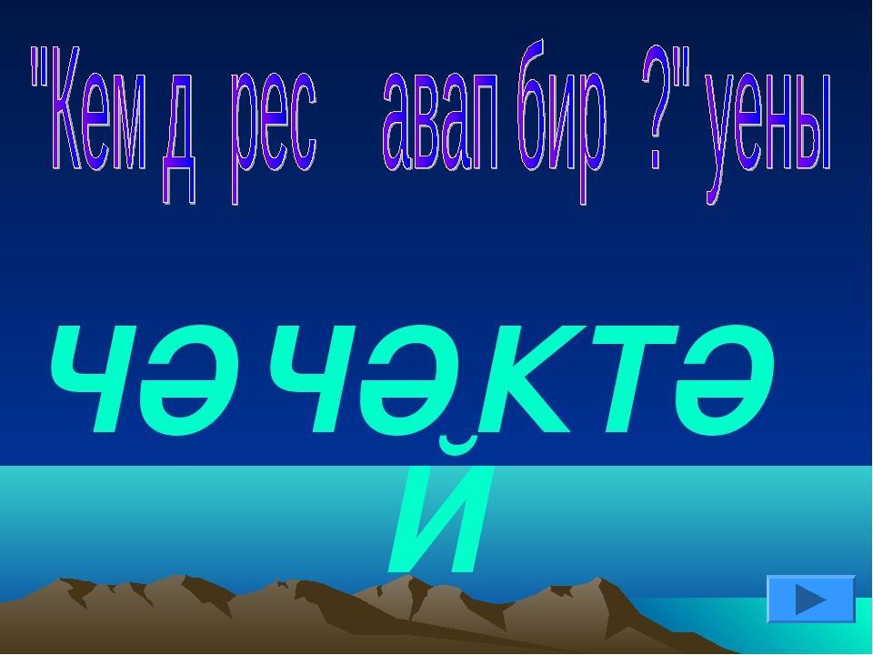 ЧӘЧӘКТӘЙ