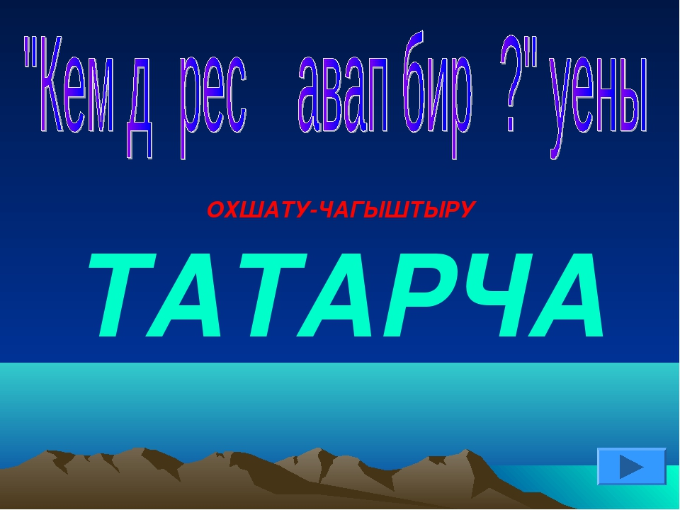 ОХШАТУ-ЧАГЫШТЫРУ ТАТАРЧА