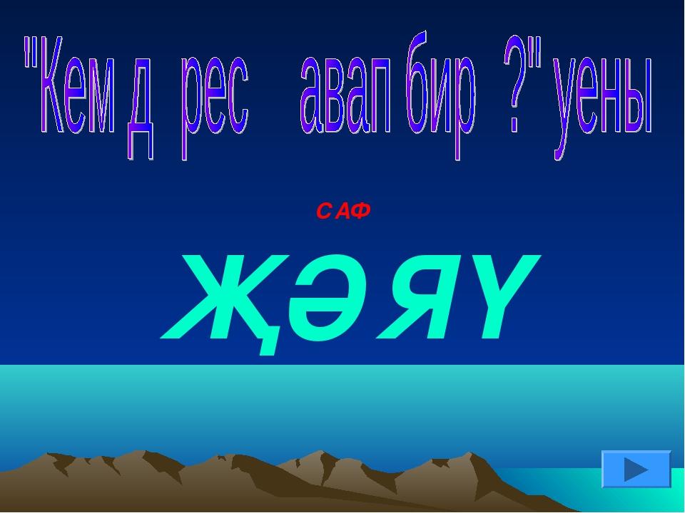 САФ ҖӘЯҮ