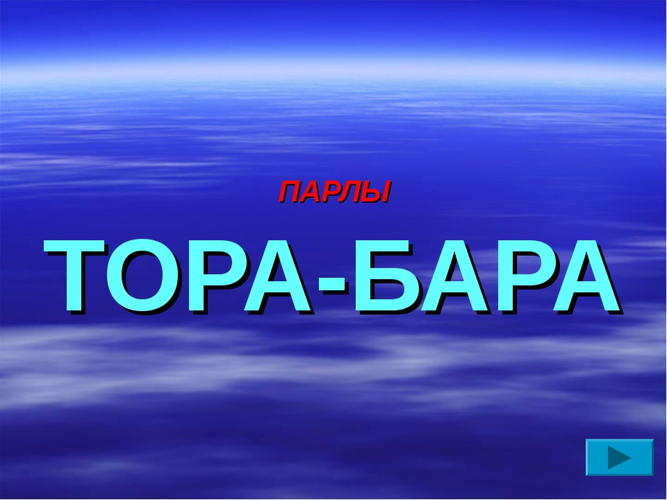 ПАРЛЫ ТОРА-БАРА
