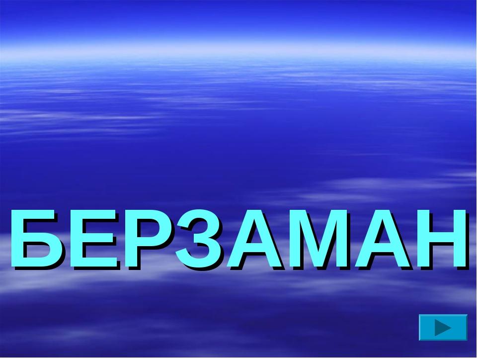 БЕРЗАМАН