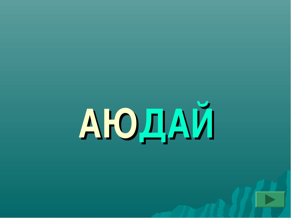 АЮДАЙ
