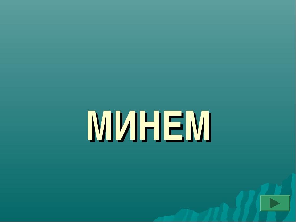 МИНЕМ