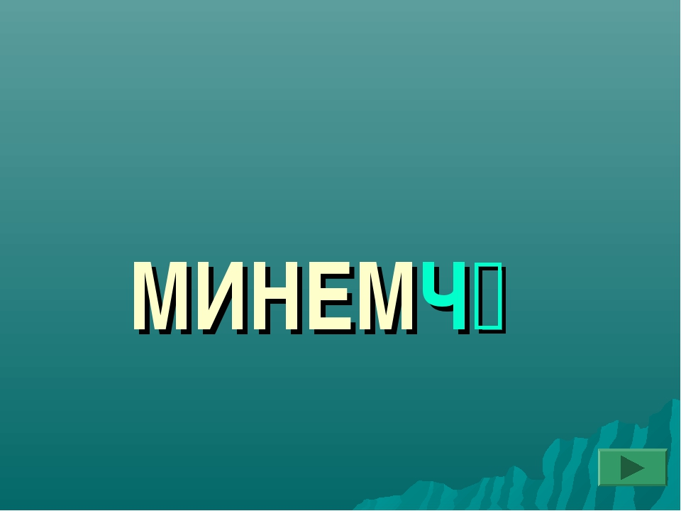 МИНЕМЧӘ