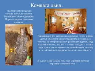 Комната льна . Знаменита Вологодская область льном, которому в Волшебном тере