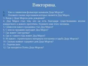 Викторина. Как в славянском фольклоре называли Деда Мороза? Назовите сказки