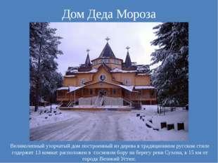 Дом Деда Мороза Великолепный узорчатый дом построенный из дерева в традиционн