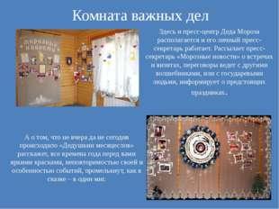 Комната важных дел Здесь и пресс-центр Деда Мороза располагается и его личны