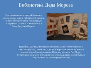 Библиотека Деда Мороза Заветная комната, в которой знания да мысли умные живу