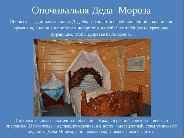 Опочивальня Деда Мороза По красоте кровать сказочно необычайна. Каждый резной...