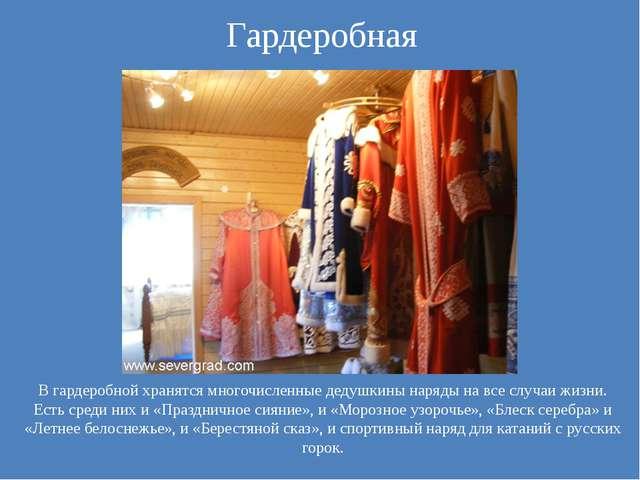 Гардеробная В гардеробной хранятся многочисленные дедушкины наряды на все слу...