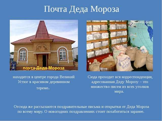 Почта Деда Мороза находится в центре города Великий Устюг в красивом деревянн...