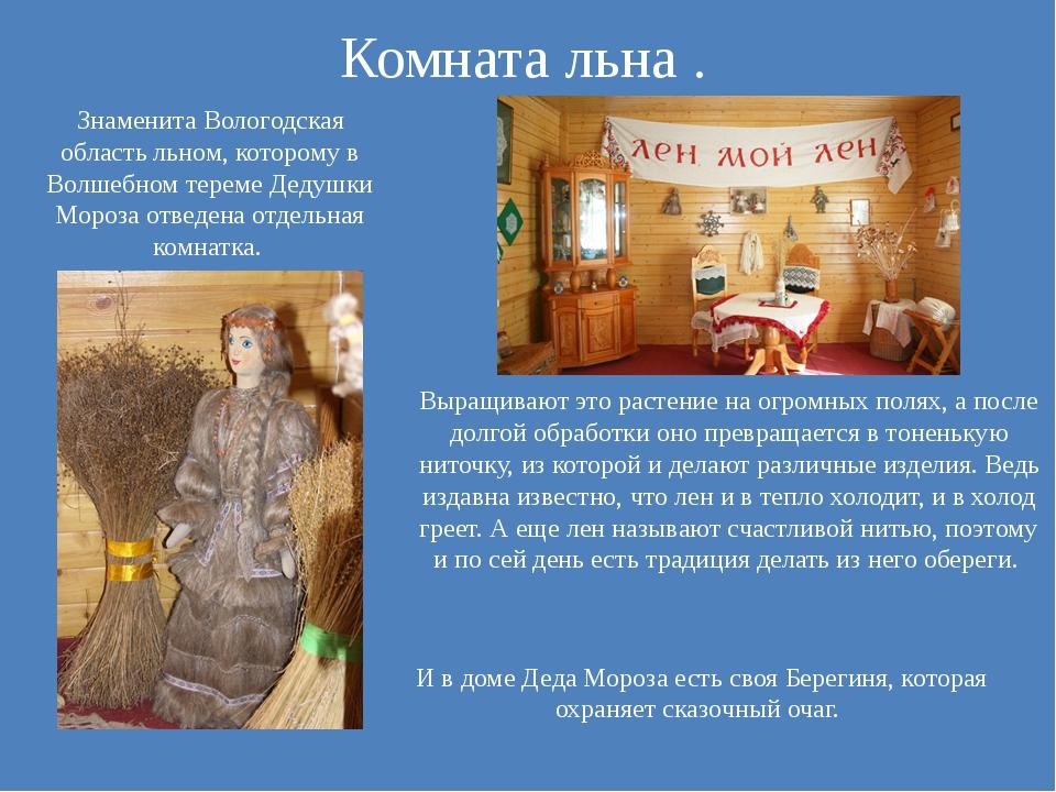 Комната льна . Знаменита Вологодская область льном, которому в Волшебном тере...