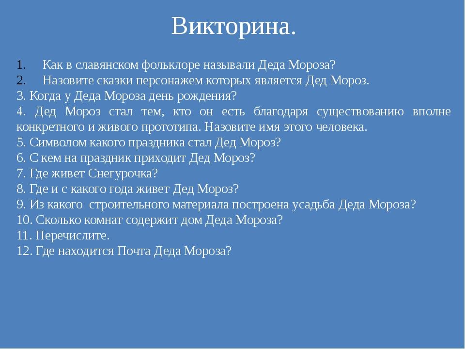 Викторина. Как в славянском фольклоре называли Деда Мороза? Назовите сказки...