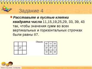 Задание 4 Расставьте в пустые клетки квадрата числа 11,15,19,25,29, 33, 39, 4