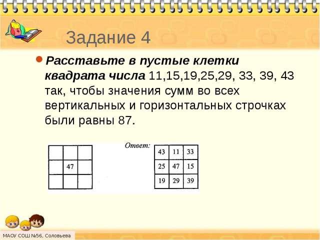 Задание 4 Расставьте в пустые клетки квадрата числа 11,15,19,25,29, 33, 39, 4...