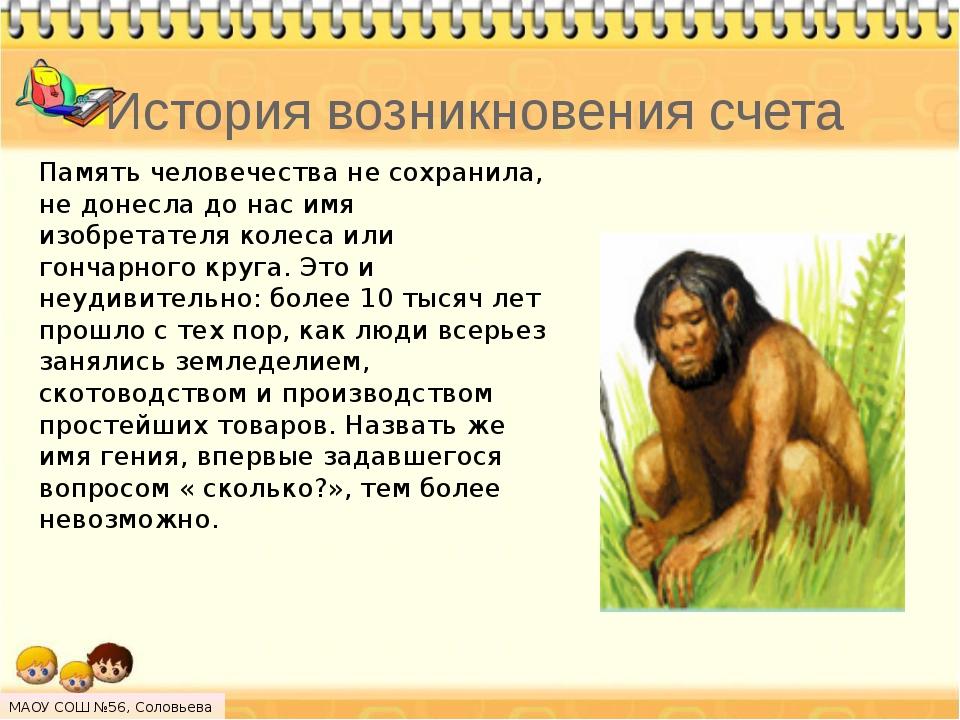 История возникновения счета Память человечества не сохранила, не донесла до н...