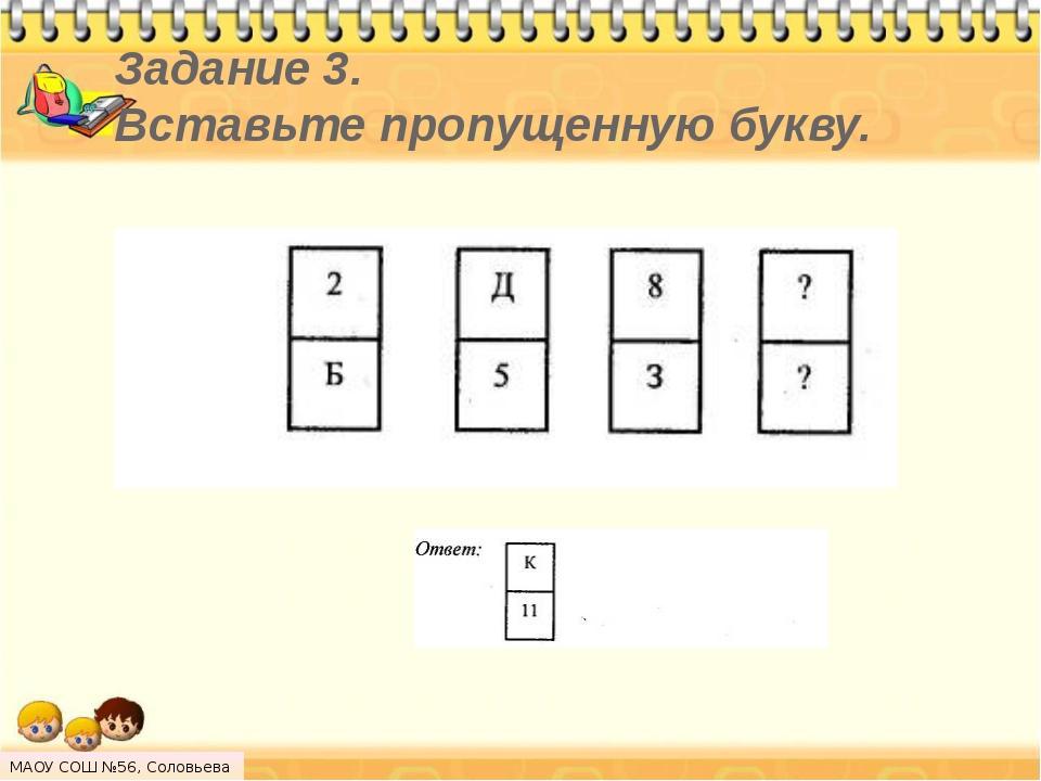 Задание 3. Вставьте пропущенную букву. МАОУ СОШ №56, Соловьева Н.Л.